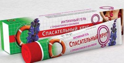 Спасательный круг - крема на основе лекарственных трав-32 — ДЛЯ ИНТИМНЫХ ЧАСТЕЙ ТЕЛА — Для лица