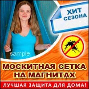 Акция для Вашего дома!⚡ Молниеносная раздача!⚡ — Москитная сетка - ХИТ! Лучшие средства от насекомых! — Для дома