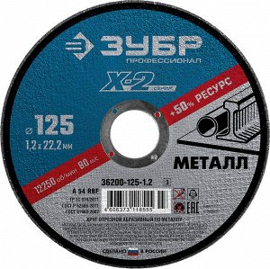 "Набор 5 шт: Круги отрезные ""X-2"" по металлу 125х1"