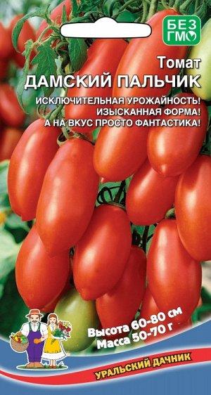 Томат Дамский Пальчик (УД)  (ранний, детерм, до 50 см, перцевидный, красный, до  60 г)
