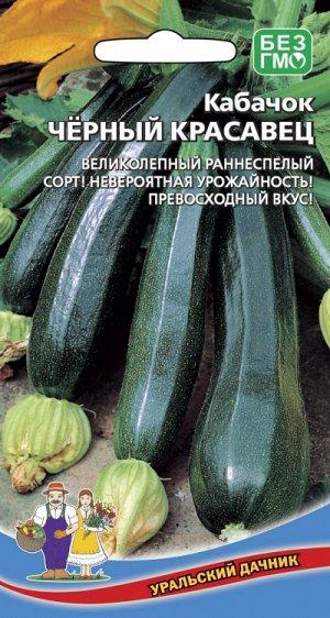 Кабачок Черный Красавец - цуккини (Марс) (Ранний,кустовой,плоды темно-зеленый,массой 0,5-1,0кг)