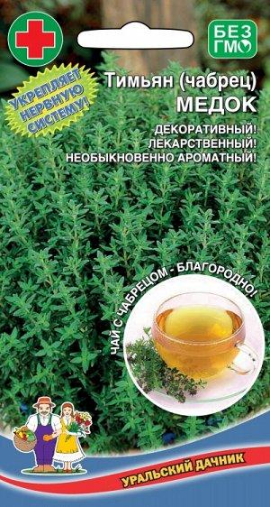 Тимьян Медок (чабрец) овощной (Марс) (многолетний полукустарник,выс.30 см,прянность для всех блюд)