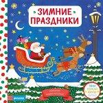 Зимние праздники. Тяни, толкай, крути, читай 197