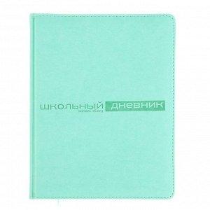 Дневник универсальный для 1-11 классов Velvet, твердая обложка, искусственная кожа, 48 листов, мятный