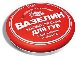 """Вазелин косметический для губ """"Увлажнение и защита"""" со вкусом клубники, 10г"""