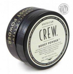 American crew boost powder пудра для объема волос 10гр габ
