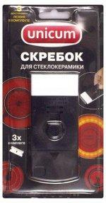 UNICUM Скребок д/чистки стеклокерамики + 3 лезвия