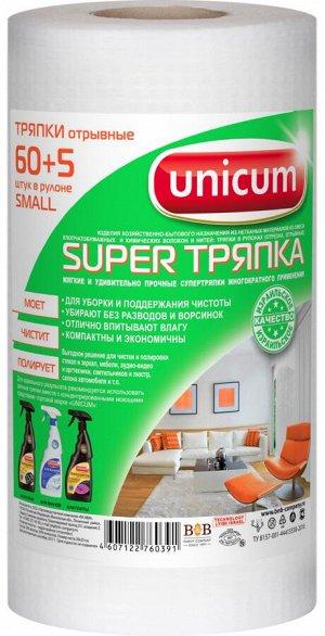 UNICUM Тряпка Small суперкомпактная 60 + 5 л/рул 20 х 23 смпка Small суперкомпактная 60 + 5 л/рул 20 х 23 см