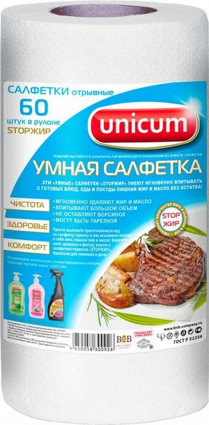 UNICUM Умная бумага/салфетка   60 л/рулон 24 х 30 см
