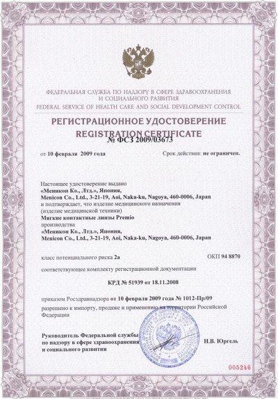 👁Контактные линзы производства Япония, Menicon — Сертификаты и декларации