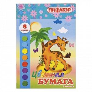 """Цветная бумага, А4, мелованная, 8 цветов, ПИФАГОР """"Жираф и пальма"""", 200х283 мм, 123524 / 3 шт."""