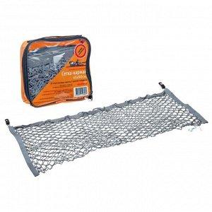 Сетка багажная для крепления груза AS-S-02, 45х90 см, 2 пласт. крючка, 2 крючка-самореза