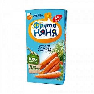 Нектар из моркови с мякотью 0,2л