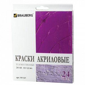 Краски акриловые художественные BRAUBERG ART DEBUT, НАБОР 24 цвета по 12 мл, в тубах, 191127