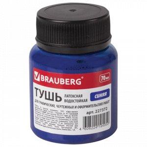 Тушь чертежная BRAUBERG 70мл синяя, водостойкая, латексная (черчение,графика,оформление),227372