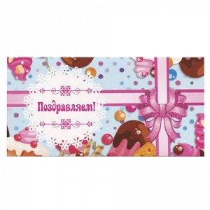 """Конверт для денег """"Поздравляем"""", 166х82 мм, блестки, """"десерт"""", BRAUBERG, 128700"""