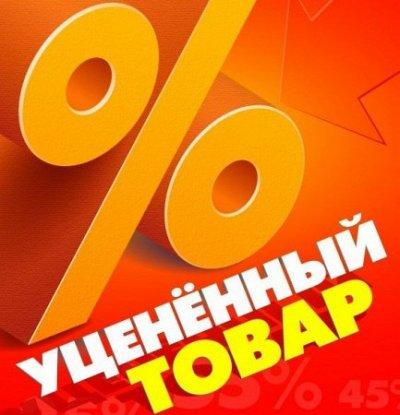 Женская и детская одежда,без %.Доставка с 20.05 — Уценка! — Одежда