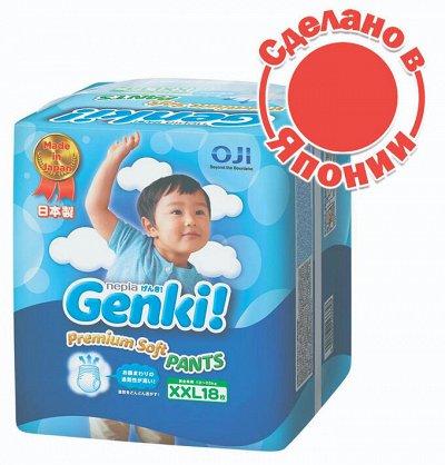 All❤ASIA.Для красоты и здоровья * Для дома * Для детей — Подгузники Nepia, Genki, Goon — Подгузники