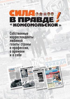 """Книга """"Сила в правде! """"комсомольской"""""""