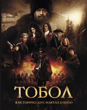 """Книга """"Тобол. В исторических фактах и кино"""""""