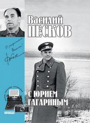 """Василий Песков  книга 02 """"С Юрием Гагариным"""""""