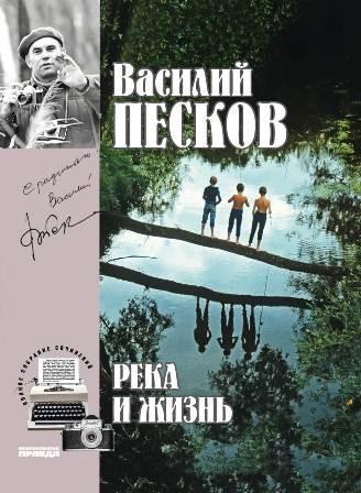 КП Почитаем? Журналы для детей и книги для всех📚 — Сборник сочинений В. М. Пескова