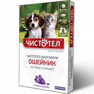 Чистотел Максимум Ошейник от блох д/щен/котят 40см Красный (1/100)