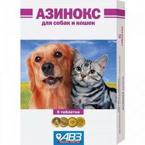 Азинокс Антигельминтный препарат д/кош/соб 6таб (1упак) (1/10)