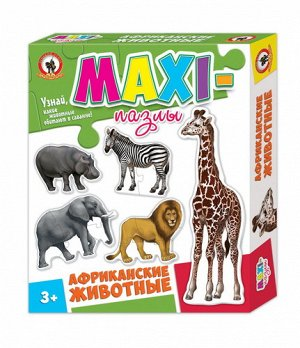 """Макси-пазлы """"Африканские животные"""" , кор."""