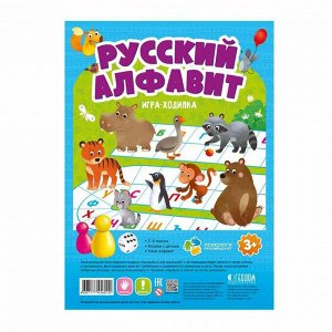 Игра-ходилка с фишками для малышей. Русский алфавит. 29,5х42 см. ГЕОДОМ