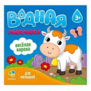 Раскраска водная. Серия Для малышей. Веселая корова. 24х23 см. 6 листов. ГЕОДОМ