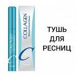 Enough Collagen Waterproof Volume Mascara Водостойкая объемная тушь с коллагеном 9 ml