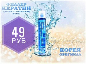 FarmStay Collagen Water Full Moist Treatment Hair Filler Увлажняющий филлер с коллагеном для волос 13мл(1шт)