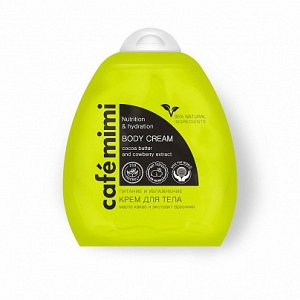 """Cafémimi Крем для тела """"Питание и увлажнение"""" 250 мл"""