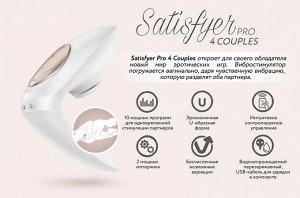 Стимулятор для пар Satisfyer Pro 4 Couples, вакуум-волновой бесконтактный, силикон, белый, 19,5см