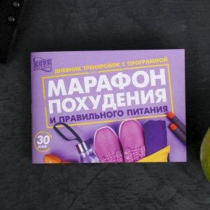 Дневник тренировок с программой «Марафон похудения и правильного питания», 15.3 ? 12.4 ? 1 см
