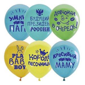 """Шар12"""" Пастель+Декоратор (шелк) рис. Хвалебные шарики для мальчиков 2ст. (5 шт./уп.) /М"""