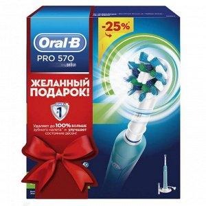 Орал-Би Щетка Зубная Электрическая Professional Care 570/D16 Crossaction (Тип 3756)