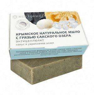 Натуральное мыло «Антицеллюлит» на основе грязи Сакского озера MED-formula Дом Природы 100 г