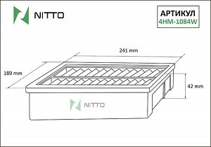 Фильтр воздушный Nitto 4HM-1084W