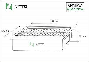 Фильтр воздушный Nitto 4HM-1091W