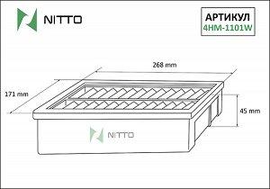 Фильтр воздушный Nitto 4HM-1101W