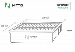Фильтр воздушный Nitto 4M-1048