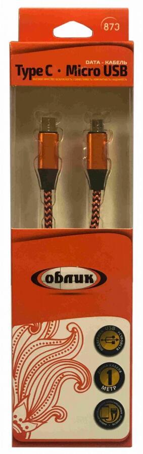 873 Кабель Type C to Micro USB цветной 873