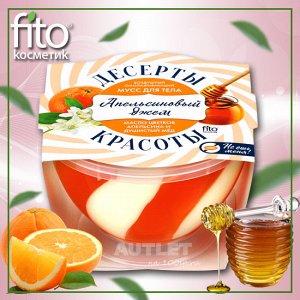 Мусс для тела «ДЕСЕРТЫ КРАСОТЫ» омолаживающий «Апельсиновый джем» 220 мл