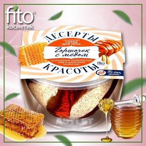 Скраб для тела серии «ДЕСЕРТЫ КРАСОТЫ» питательный «Горшочек с медом» 220 мл