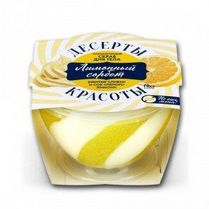 Скраб для тела серии «ДЕСЕРТЫ КРАСОТЫ» тонизирующий «Лимонный сорбет» 220 мл