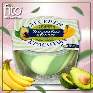 Маска для волос «ДЕСЕРТЫ КРАСОТЫ» увлажняющая «Банановый авокадо» 220 мл