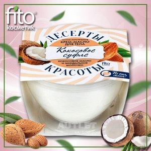 Крем-масло для тела «ДЕСЕРТЫ КРАСОТЫ» питательное «Кокосовое суфле» 220 мл