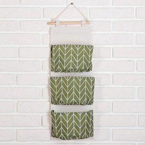 Органайзер с карманами подвесной «Зигзаг», 3 отделения, 18,8?59,5 см, цвет зелёный
